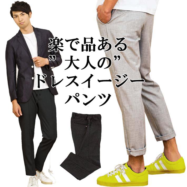 メンズ パンツ40ファッション メンズスタイル