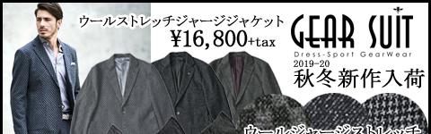 ウール混ストレッチジャージジャケット