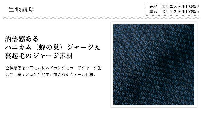 ハニカム織り柄ジャージ裏起毛 セットアップ