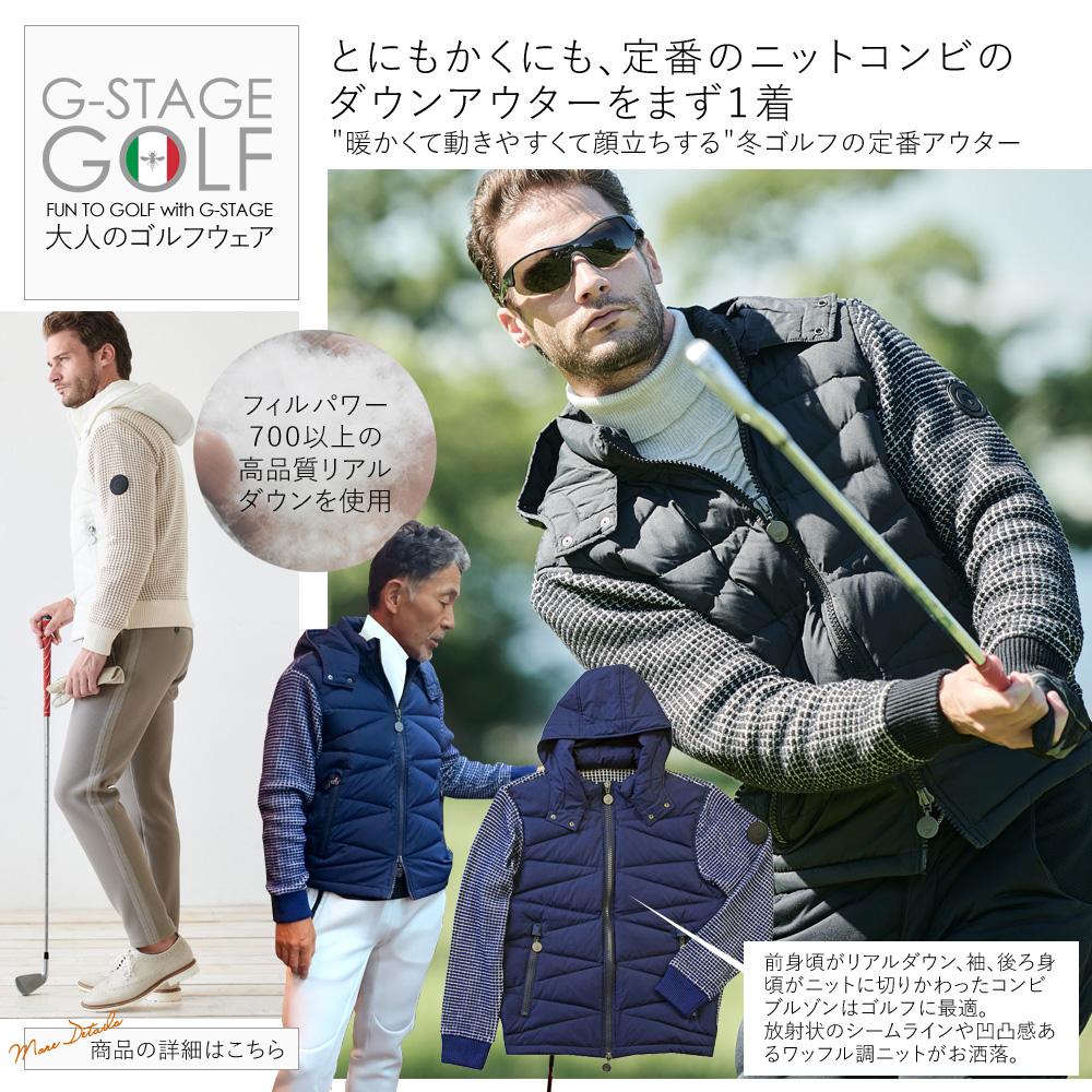 高品質ダウン&ニットコンビブルゾン,ゴルフ,ゴルフウェア,コーディネート