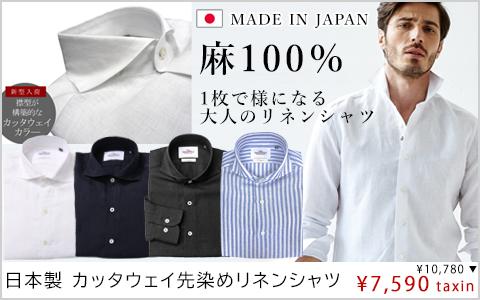 日本製リネンシャツ