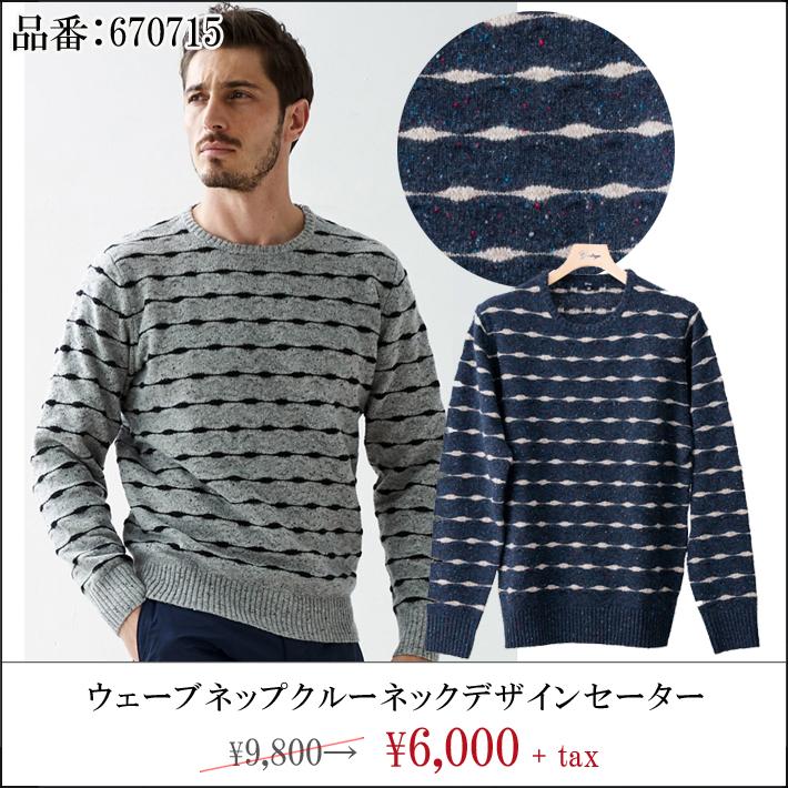 ウェーブネップデザインセーター