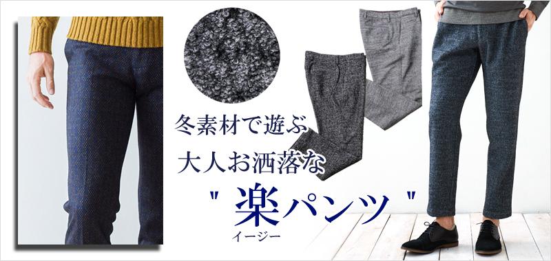 g-stage,ジーステージ,G-stage,pants,イージーパンツ