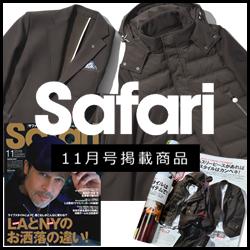 Safari 11月号掲載商品
