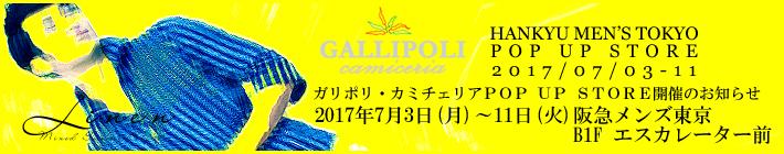GALLIPOLI2017 gallipori ガリポリ shirt