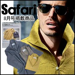 Safari 8月号掲載商品