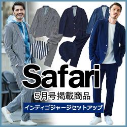 Safari 5月号掲載商品