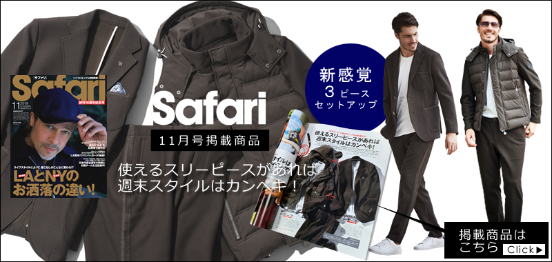 ジャケット,G-stage,ジーステージ,セットアップ,サファリ掲載,safari