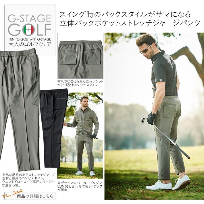 3Dフード&ポケットストレッチジャージパンツ,ゴルフ,ゴルフウェア,コーディネート