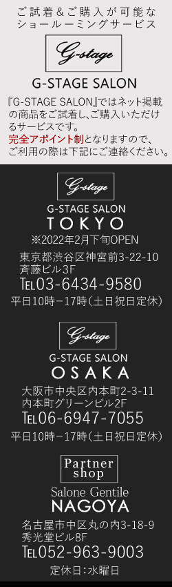 g-stage,ジーステージ,G-stage,Safari,サファリ