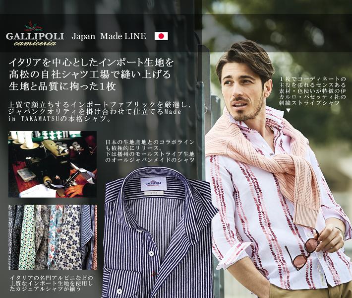 GALLIPOLI gallipori ガリポリ shirt made in japan 日本製