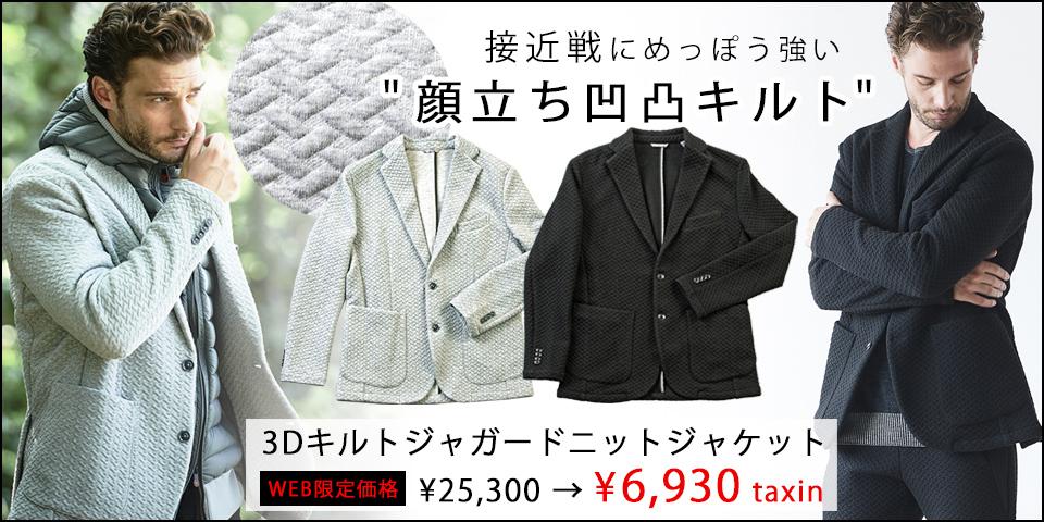 3Dキルトジャガードニットジャケット