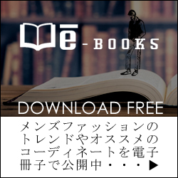 G-STAGEコーディネートブック
