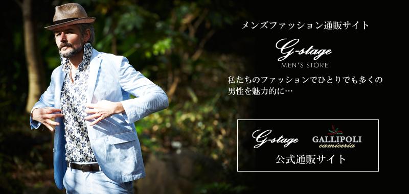 メンズファッション通販サイトG-stage